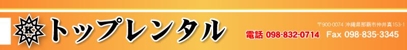 トップレンタル 沖縄の建築・建設機械・工具のレンタルリース会社(公式ホームページ)